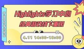 Highlights五大经典游戏来袭,巨型拼图、真人迷宫有你好玩!