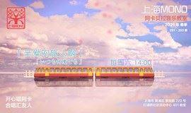 上海MONO 阿卡贝拉同乐会 第293期活动 《亲爱的旅人啊》