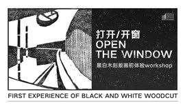 木刻版画工作坊招募 | 用黑色油墨建构博物馆,探索木刻版画艺术语言