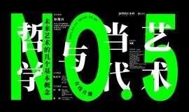 【线上直播】哲学与当代艺术NO.5