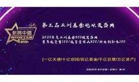 2020年度第三届亚洲基金论坛及盛典