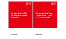iF 成都设计中心|2020 年 iF 设计奖室内、建筑及专业概念设计作品展