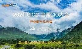 2021CIOC 全国CIO大会(成都)
