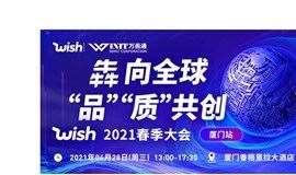 Wish2021官方春季大会(厦门站)