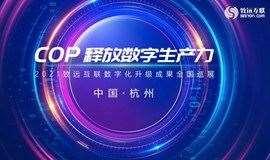 2021致远互联数字化升级成果全国巡展 | 浙江站