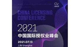 中国国际授权业峰会CHINA LICENSING CONFERENCE