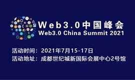 Web3中国峰会
