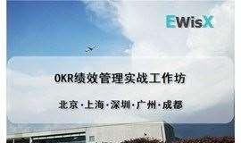OKR绩效管理实战工作坊 北京8月11-12日,上海11月10-11日,深圳6月17-18日,广州9月16-17日,成都8月25-26日