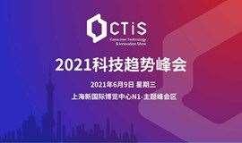 CTIS 2021 科技趋势峰会