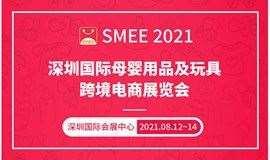 SMEE2021深圳国际母婴用品及玩具跨境电商展览会
