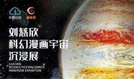 【刘慈欣科幻漫画宇宙沉浸展——流浪地球】抢先票来袭