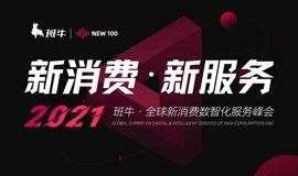 2021班牛·全球新消费数智化服务峰会