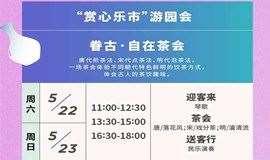 """眷古·自在茶会丨上海音乐厅""""赏心乐市""""系列游园会"""