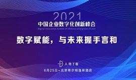 2021中国企业数字化创新峰会|数字赋能,与未来握手言和