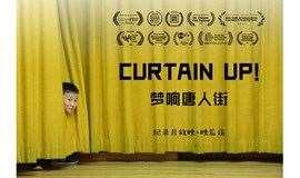 深业映像 | 《梦响唐人街》深圳线下首映:少年视角中的海外华人生活