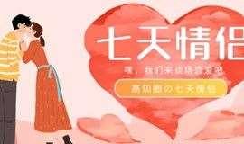 【重庆丨5.29周六下午】cp13.0线上互选配对,我们来谈场7天的恋爱吧