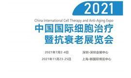 2021中国国际细胞治疗暨抗衰老展览会
