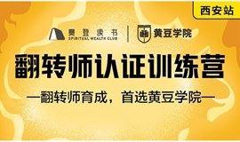 樊登读书翻转师认证训练营第39期(西安站)