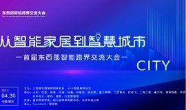 首届东西部智能跨界交流大会(4.30重庆)