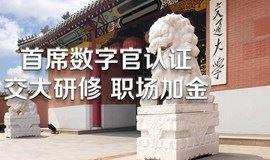 交大【新媒体总裁班】开放课堂,暨4月项目说明会