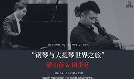 【佛山站】潘山荻&谢奇廷|钢琴与大提琴世界之旅音乐会
