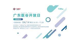 【活动预告】医疗项目路演(珠海)—130期广东医谷开放日