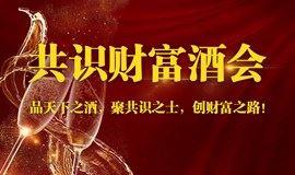 第二期共识财富酒会(红酒品鉴)