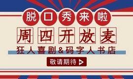 狂人喜剧【和平菓局】周四脱口秀开放麦