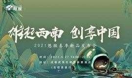 雄起西南 创享中国 春季新品发布会