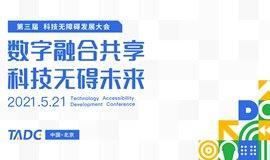 2021科技无障碍发展大会