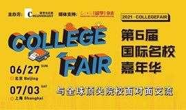 CollegeFair2021-国际名校嘉年华巡展(北京站)