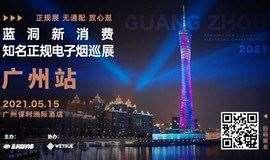 5月15日,广东电子烟巡展广州站免费报名