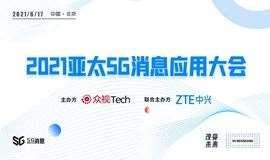 【邀请函】2021亚太5G消息应用大会·北京站