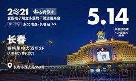 """5月14日东北长春站""""雾化新势力""""电子烟生态展"""