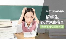 语言不通?孤独?压力大?留学生心理健康问题筛查 | 1对1专业心理评估