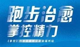 跑步治愈,掌控精力—《掌控》作者张展晖见面会福州站