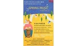 亲子互动—spring music