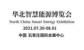 2021年中国新能源展览会