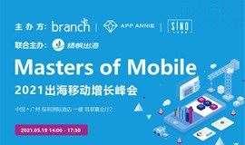 2021出海移动增长峰会 Masters of Mobile