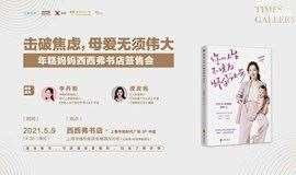 【西西弗书店·上海】年糕妈妈《你的人生不该为怀孕让步》分享签售会(下滑阅读详情)