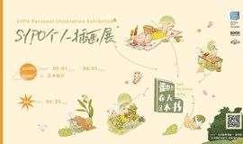 西朴SYPO插画展——翻开春天这本书