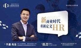 新商业时代,重新定义HR|香港大学SPACE中国商业学院公开课