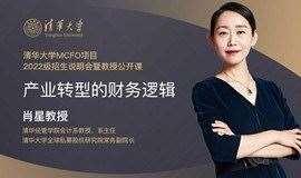 清华大学MCFO项目招生说明会暨肖星教授公开课