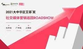 2021大中华区艾菲奖 | 社交媒体营销巡回ROADSHOW——5.21上海