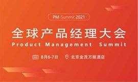2021 全球产品经理大会