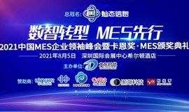 2021中国MES企业领袖峰会暨卡恩奖·MES颁奖典礼
