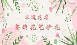 樊登读书美学花艺系列沙龙 | 开放式花束