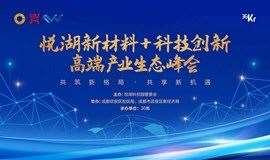 悦湖新材料+科技创新高端产业生态峰会