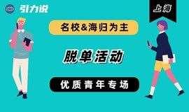【上海线下】外滩江景·魔都脱单派对|优质青年专场「名校&海归为主」|我好像见过你,在茂盛的梧桐树下
