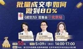 批量成交率如何做到80%——贺嘉老师签售会(北京站)